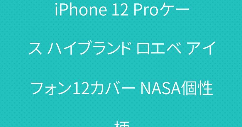 iPhone 12 Proケース ハイブランド ロエベ アイフォン12カバー NASA個性柄
