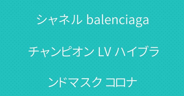 シャネル balenciaga チャンピオン LV ハイブランドマスク コロナ