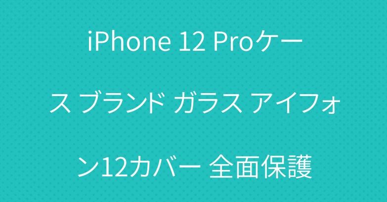 iPhone 12 Proケース ブランド ガラス アイフォン12カバー 全面保護