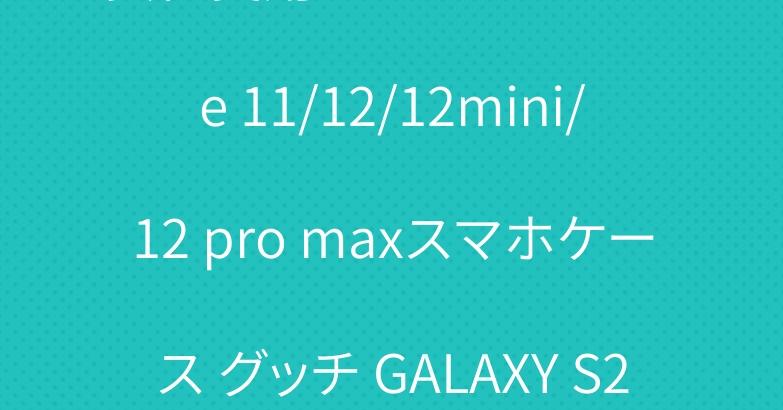 女性愛用 エルメス iPhone 11/12/12mini/12 pro maxスマホケース グッチ GALAXY S20/S10+カバー