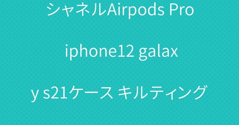 シャネルAirpods Pro iphone12 galaxy s21ケース キルティング革製バッグ型