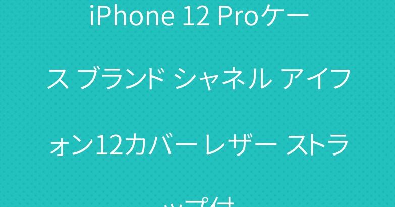 iPhone 12 Proケース ブランド シャネル アイフォン12カバー レザー ストラップ付