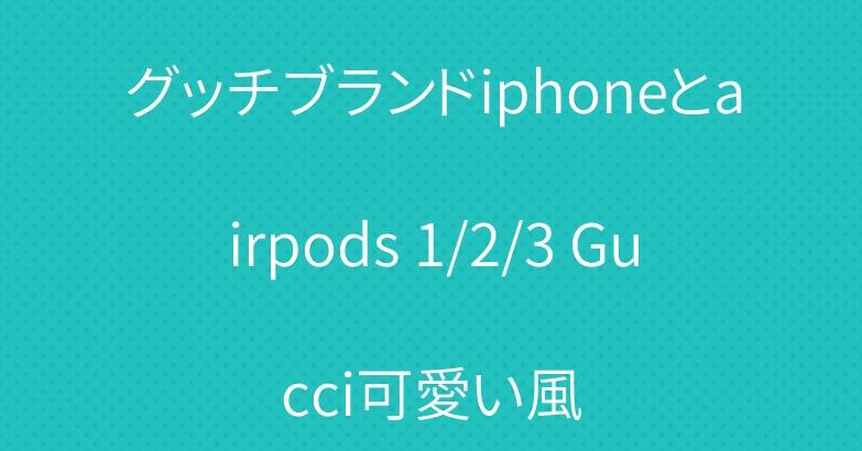 グッチブランドiphoneとairpods 1/2/3 Gucci可愛い風