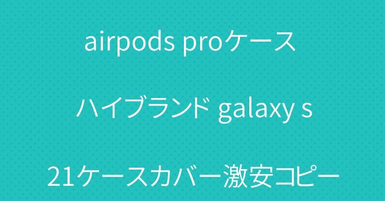 airpods proケース ハイブランド galaxy s21ケースカバー激安コピー