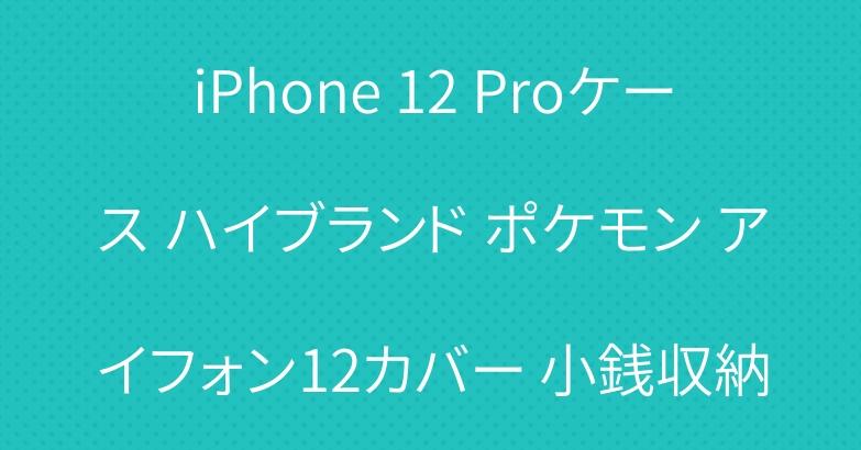 iPhone 12 Proケース ハイブランド ポケモン アイフォン12カバー 小銭収納