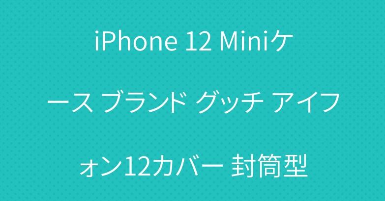 iPhone 12 Miniケース ブランド グッチ アイフォン12カバー 封筒型
