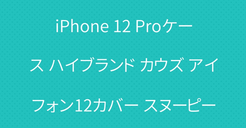 iPhone 12 Proケース ハイブランド カウズ アイフォン12カバー スヌーピー