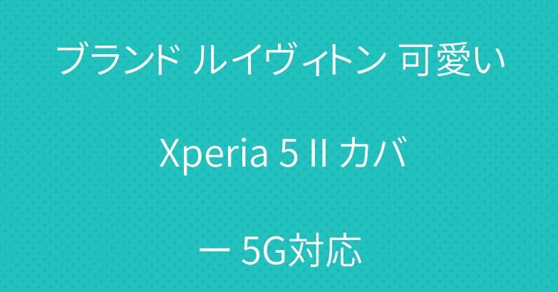 ブランド ルイヴィトン 可愛い Xperia 5 II カバー 5G対応