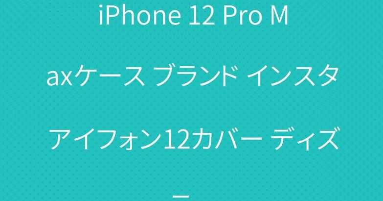 iPhone 12 Pro Maxケース ブランド インスタ アイフォン12カバー ディズニー