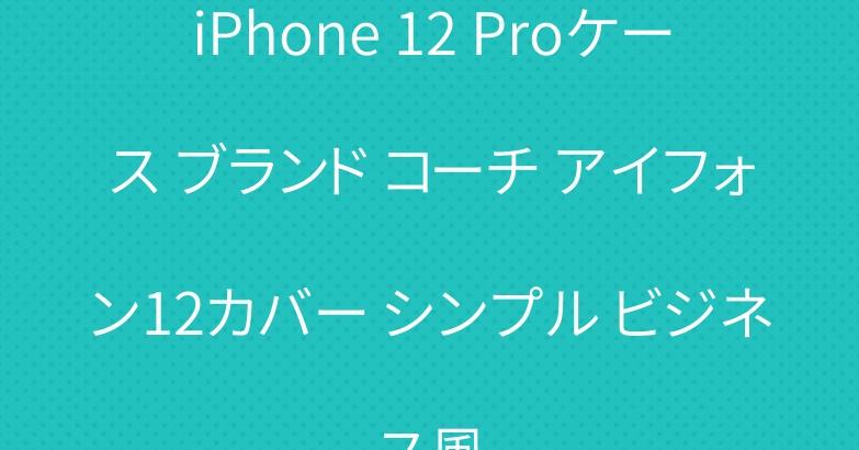 iPhone 12 Proケース ブランド コーチ アイフォン12カバー シンプル ビジネス風