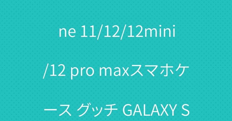 ブランド ルイビトン iPhone 11/12/12mini/12 pro maxスマホケース グッチ GALAXY S20/S10PLUSカバー
