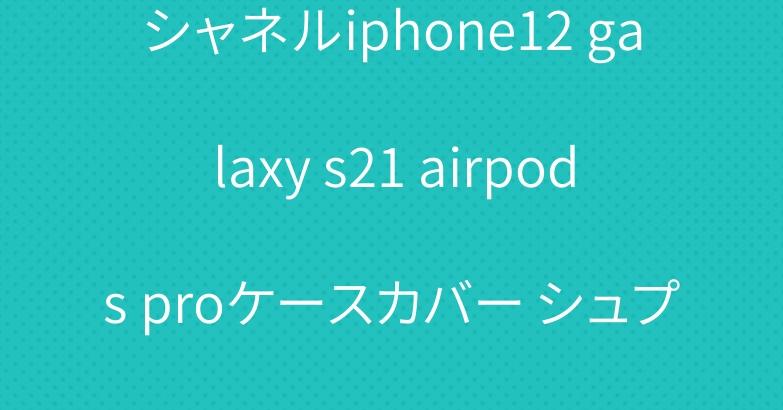 シャネルiphone12 galaxy s21 airpods proケースカバー シュプリームブランド