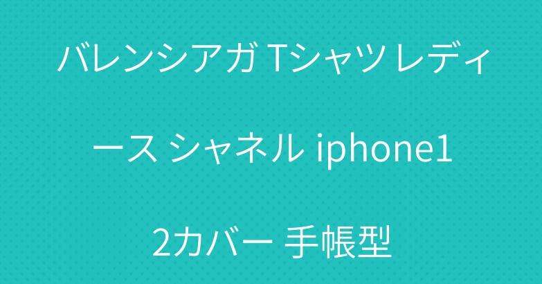 バレンシアガ Tシャツ レディース シャネル iphone12カバー 手帳型