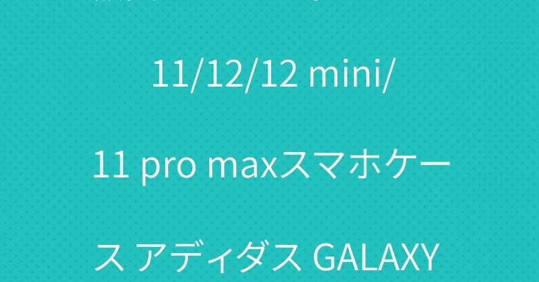 激安 フェンディ iPhone 11/12/12 mini/11 pro maxスマホケース アディダス GALAXY S20/S10PLUSカバー