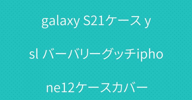 galaxy S21ケース ysl バーバリーグッチiphone12ケースカバー