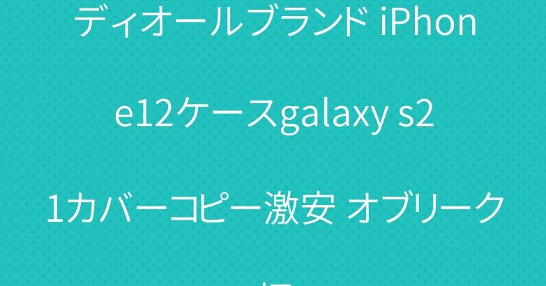 ディオールブランド iPhone12ケースgalaxy s21カバーコピー激安 オブリーク柄