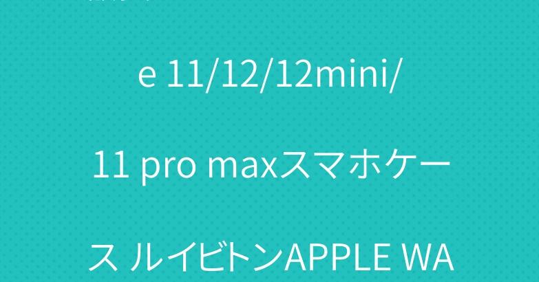 激安 シュプリーム iPhone 11/12/12mini/11 pro maxスマホケース ルイビトンAPPLE WATCH ベルト