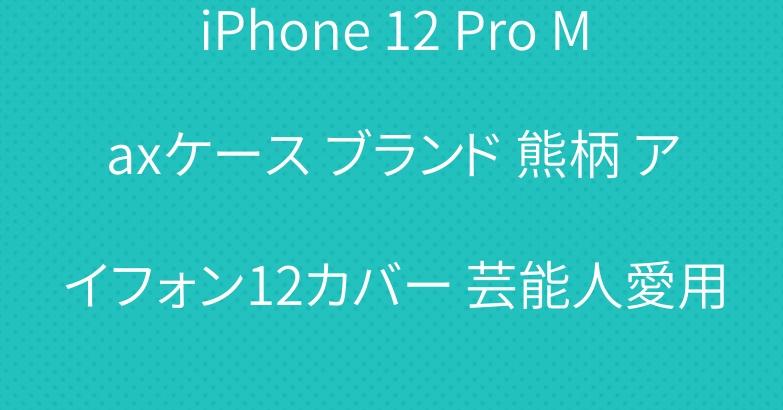 iPhone 12 Pro Maxケース ブランド 熊柄 アイフォン12カバー 芸能人愛用