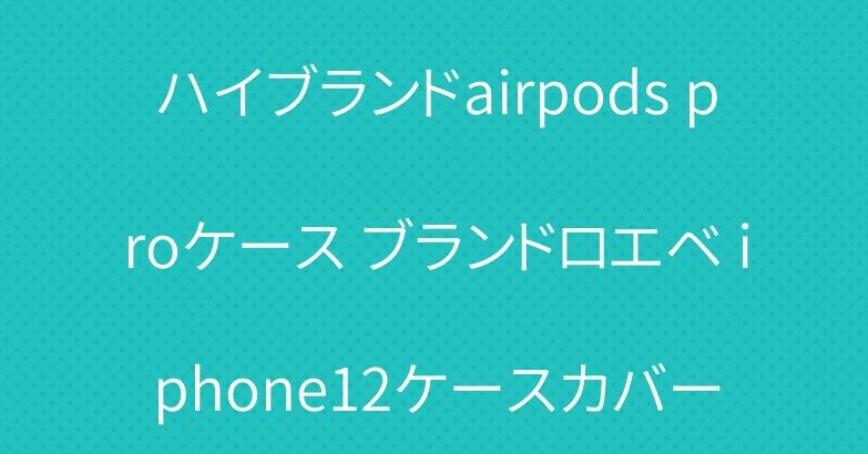 ハイブランドairpods proケース ブランドロエベ iphone12ケースカバー