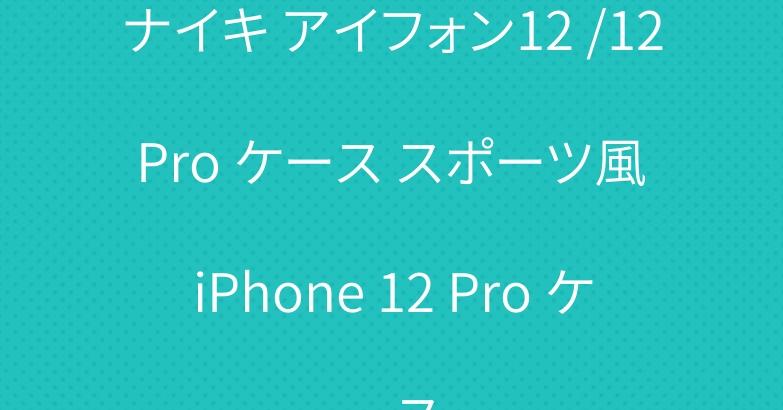 ナイキ アイフォン12 /12 Pro ケース スポーツ風 iPhone 12 Pro ケース