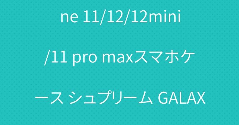 女性向け ディオール iPhone 11/12/12mini/11 pro maxスマホケース シュプリーム GALAXY S20/S10PLUSカバー
