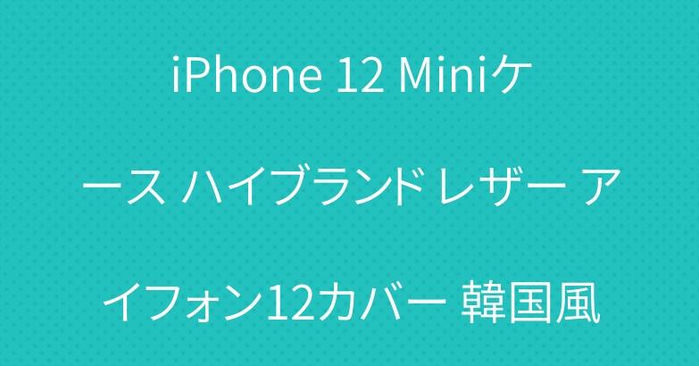 iPhone 12 Miniケース ハイブランド レザー アイフォン12カバー 韓国風