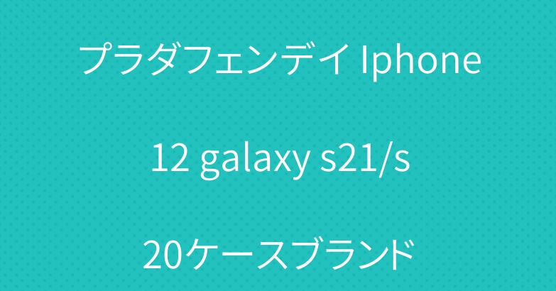 プラダフェンデイ Iphone12 galaxy s21/s20ケースブランド