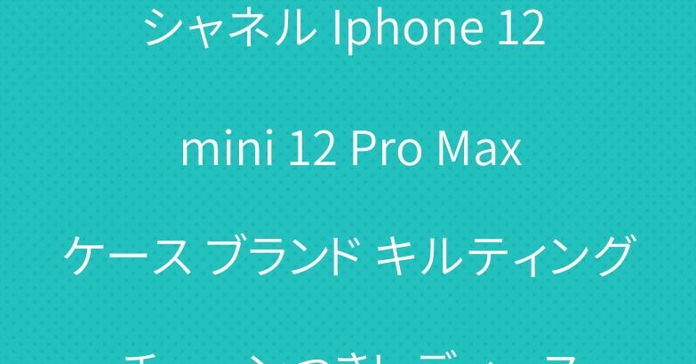 シャネル Iphone 12 mini 12 Pro Maxケース ブランド キルティングチェーンつきレディース