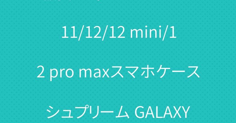 激安 シャネル iPhone 11/12/12 mini/12 pro maxスマホケース シュプリーム GALAXY S20/S10PLUSカバー