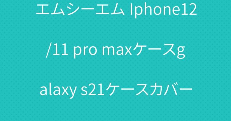 エムシーエム Iphone12/11 pro maxケースgalaxy s21ケースカバーブランド