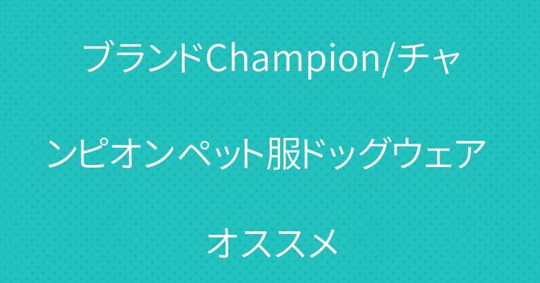 ブランドChampion/チャンピオンペット服ドッグウェア オススメ