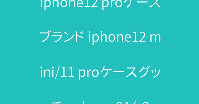 supremeヴィトンコラボ iphone12 proケースブランド iphone12 mini/11 proケースグッチ galaxy s21/s20 plus/note20 ultraケース