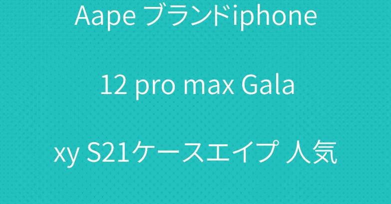 Aape ブランドiphone12 pro max Galaxy S21ケースエイプ 人気