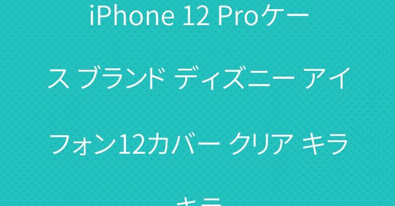 iPhone 12 Proケース ブランド ディズニー アイフォン12カバー クリア キラキラ