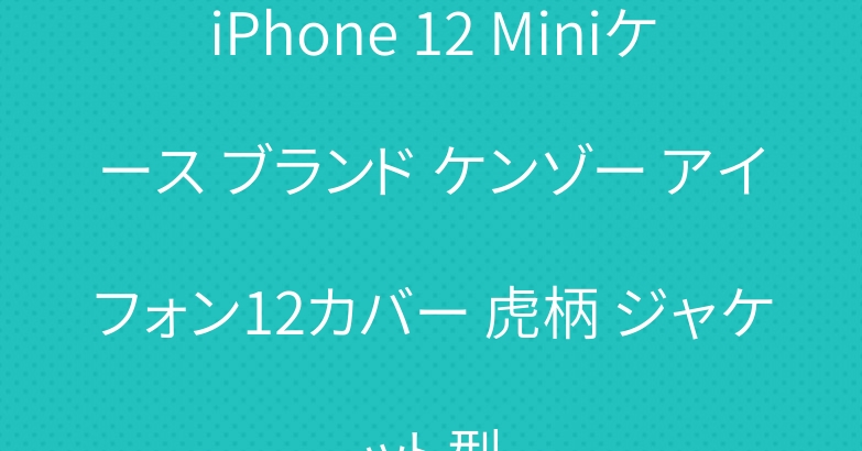 iPhone 12 Miniケース ブランド ケンゾー アイフォン12カバー 虎柄 ジャケット型
