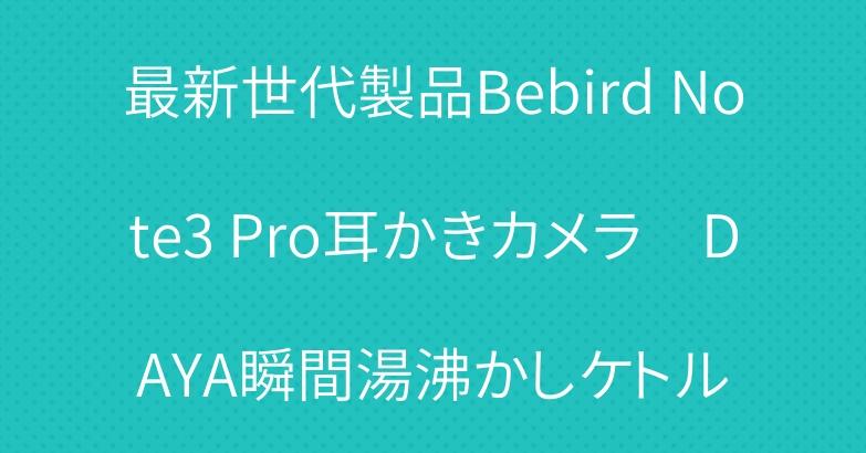 最新世代製品Bebird Note3 Pro耳かきカメラ DAYA瞬間湯沸かしケトル