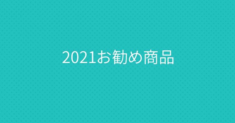 2021お勧め商品