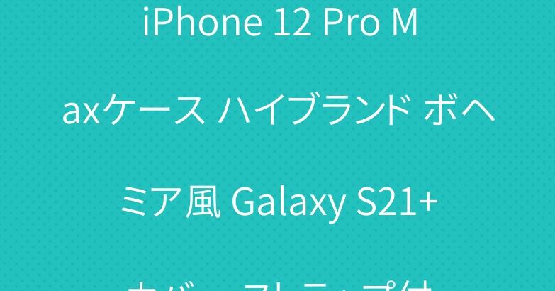 iPhone 12 Pro Maxケース ハイブランド ボヘミア風 Galaxy S21+カバー ストラップ付