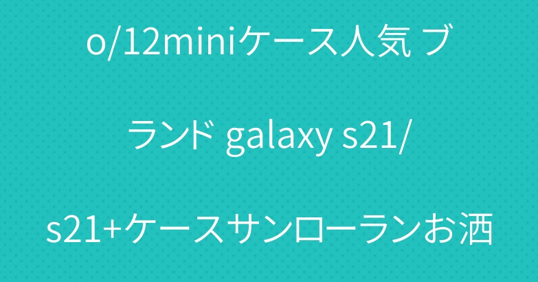ロエベ iphone12 pro/12miniケース人気 ブランド galaxy s21/s21+ケースサンローランお洒落apple watchバンド