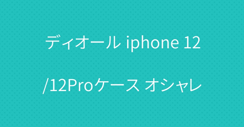 ディオール iphone 12/12Proケース オシャレ