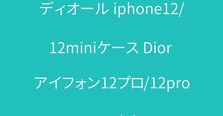 ディオール iphone12/12miniケース Dior アイフォン12プロ/12pro maxスマホケース