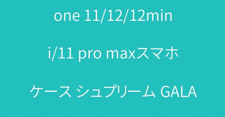 有名人愛用 ディオール iPhone 11/12/12mini/11 pro maxスマホケース シュプリーム GALAXY S20/S10PLUSカバー