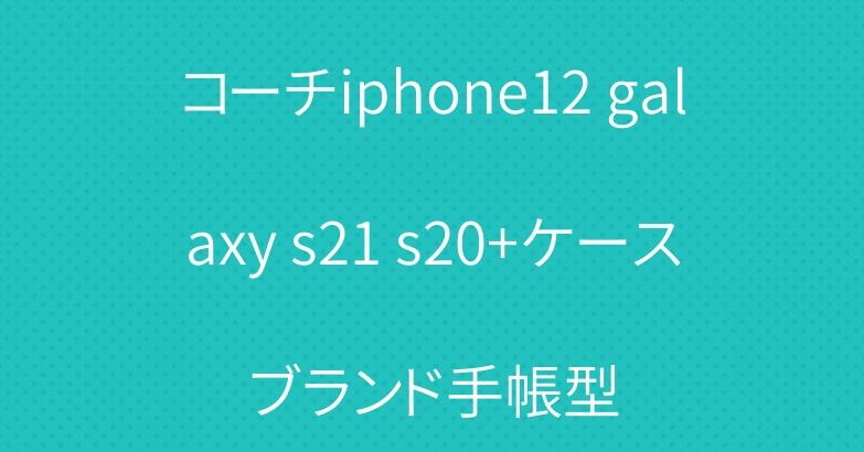 コーチiphone12 galaxy s21 s20+ケースブランド手帳型