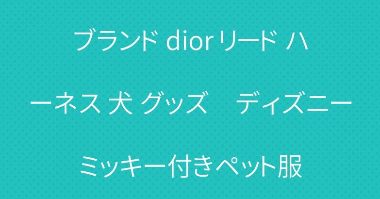 ブランド dior リード ハーネス 犬 グッズ ディズニーミッキー付きペット服
