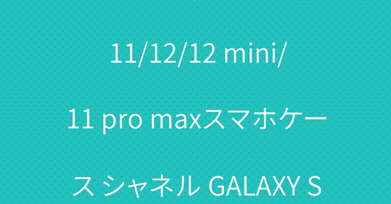 ブランド グッチ iPhone 11/12/12 mini/11 pro maxスマホケース シャネル GALAXY S20/S10PLUSカバー