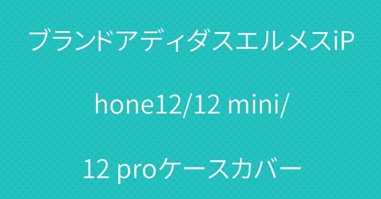 ブランドアディダスエルメスiPhone12/12 mini/12 proケースカバー
