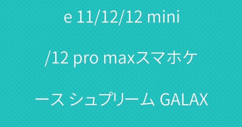 男女兼用 シャネル iPhone 11/12/12 mini/12 pro maxスマホケース シュプリーム GALAXY S20/S10PLUSカバー