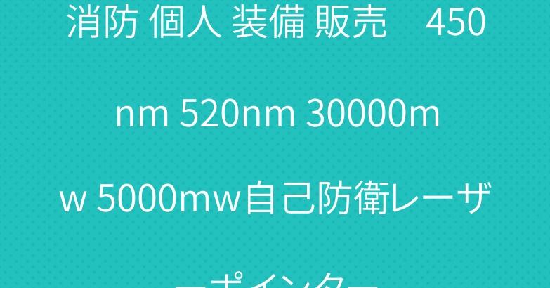 消防 個人 装備 販売 450nm 520nm 30000mw 5000mw自己防衛レーザーポインター