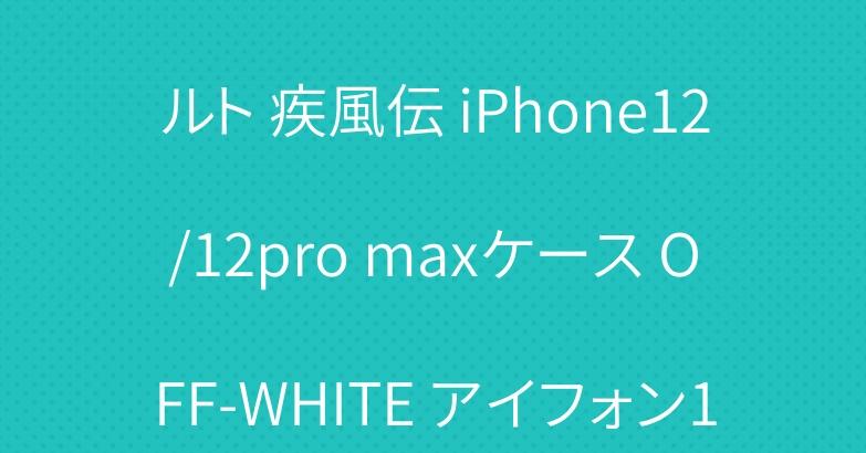 オフホワイト NARUTO ナルト 疾風伝 iPhone12/12pro maxケース OFF-WHITE アイフォン12プロケース