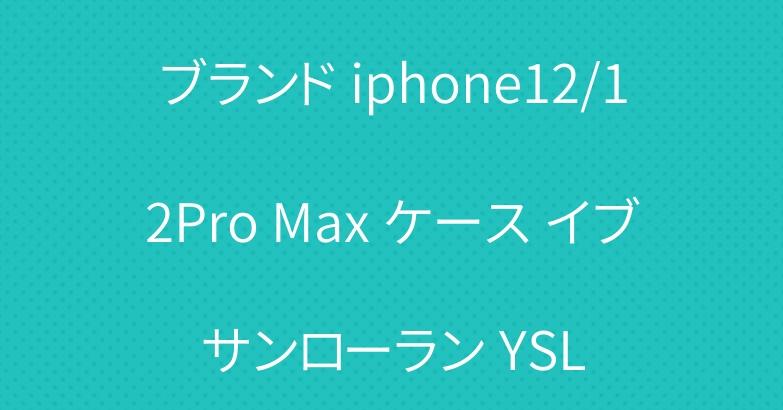 ブランド iphone12/12Pro Max ケース イブサンローラン YSL